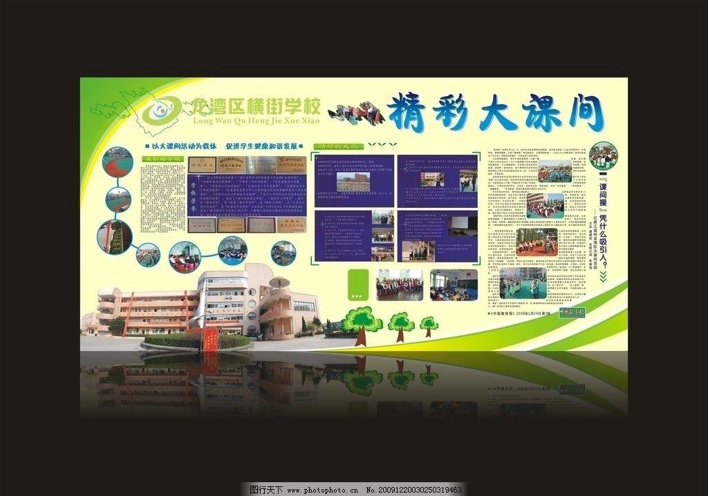 校园宣传栏 展板模板 广告设计 矢量 cdr