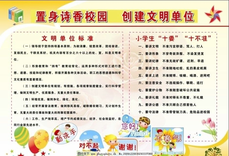 书香校园 校园文化 校园标语 学校版面 展板 模板 展板模板 广告设计