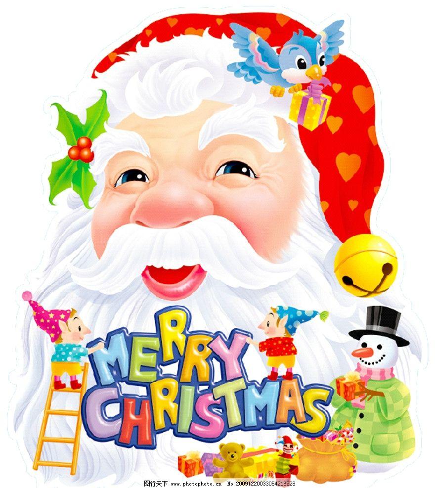 圣诞老人 贴画 户内喷绘