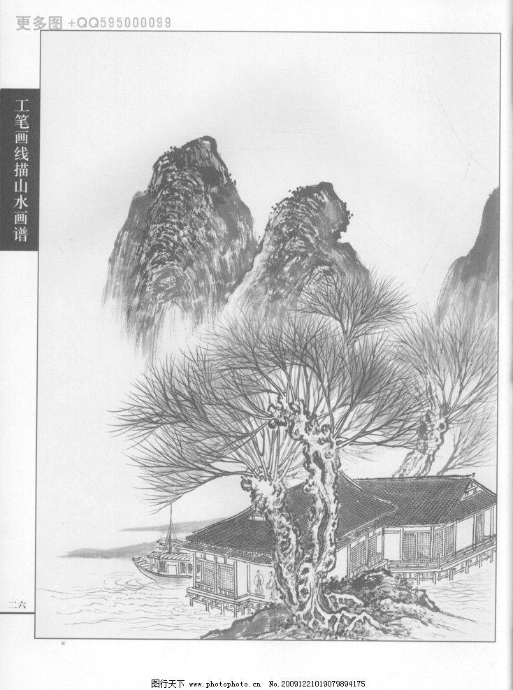 工笔画线描山水画谱树石18图片