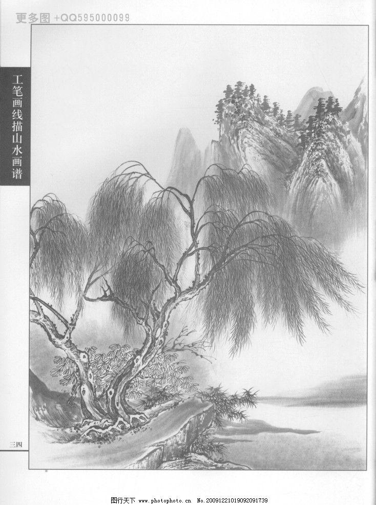 线描 山水 树石 工笔画 白描 黑白稿 手绘 线描山水 线描树 线描石