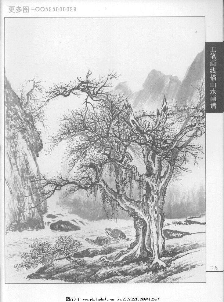 工筆畫線描山水畫譜樹石16圖片