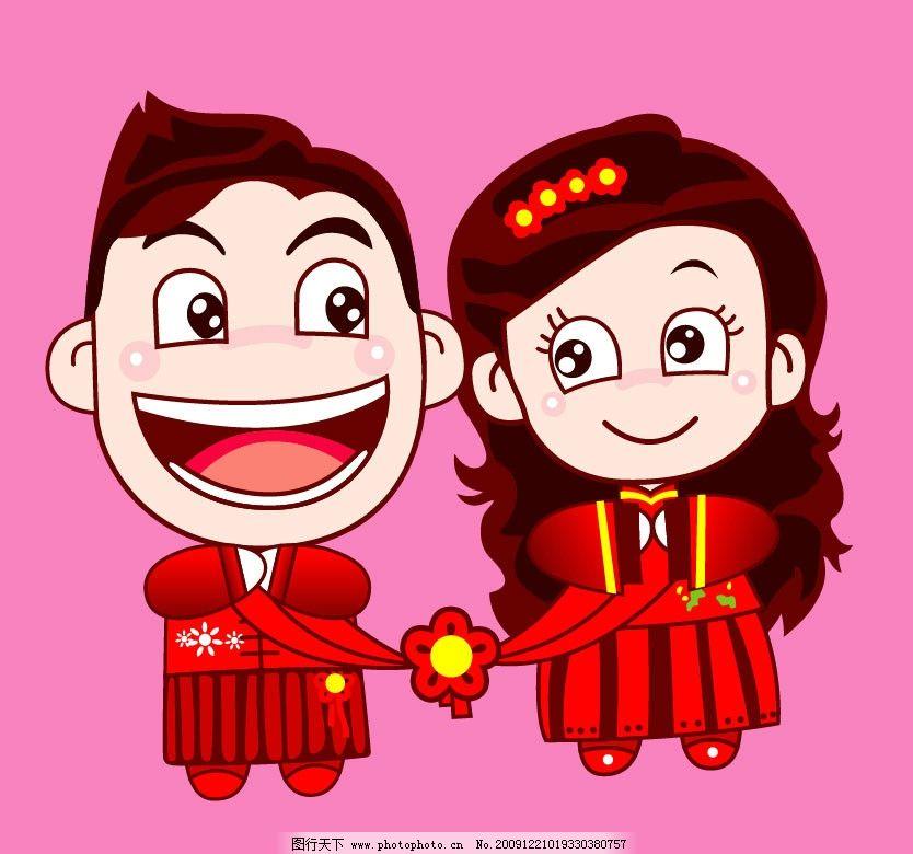 卡通新娘新郎 中国传统 结婚 可爱 情人节 节日素材 矢量