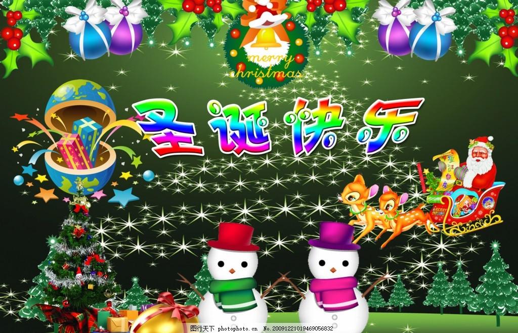 圣诞海报 雪人 礼物 樱桃 花边 星星 开花 金蛋 圣诞老人 节日