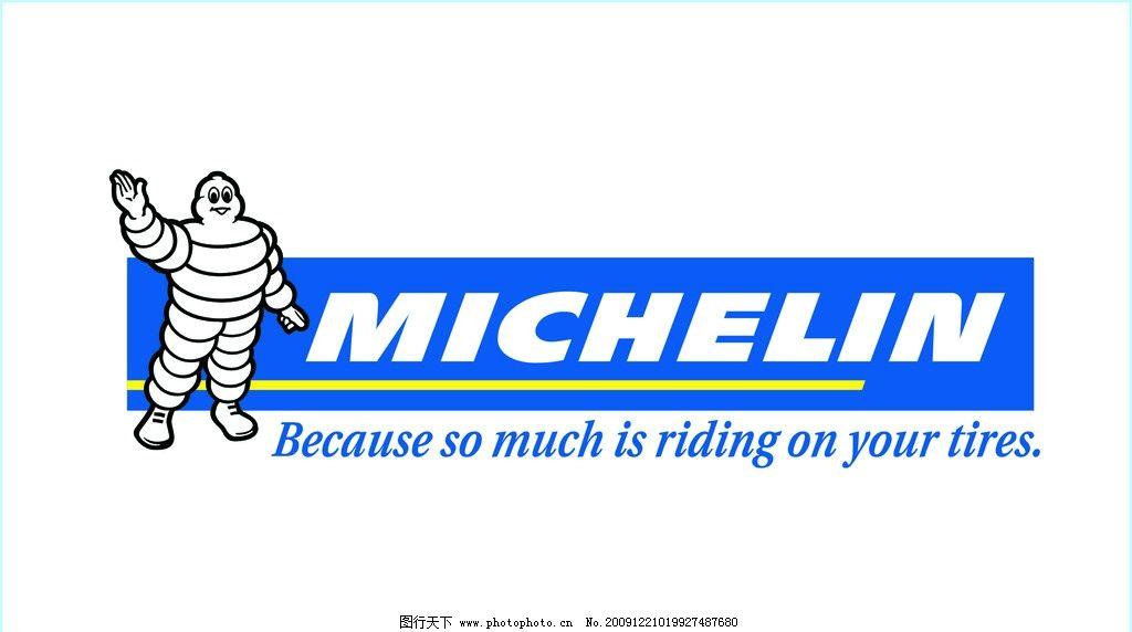 michelin 米其林轮胎矢量图矢量标志logo图片