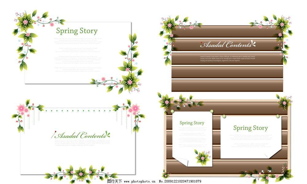精美花边边框 高雅 鲜花 稻草 藤蔓 绿叶 信纸 花边 花纹 边框 ai格式
