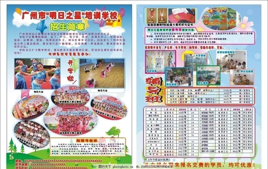 幼儿培训学校 幼儿园 少儿舞蹈 幼儿园收费价目表 蓝天 白云 矢量花