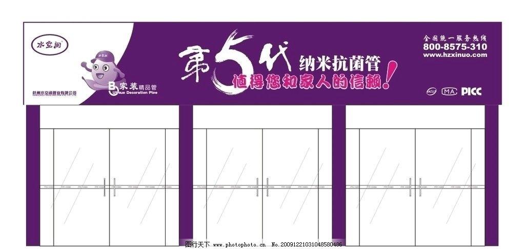 噴繪門面 門頭形象 店面設計 其他設計 廣告設計 矢量 cdr