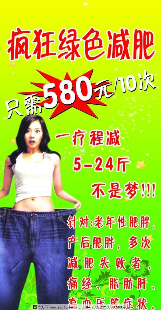 海报 老人 背景 好看背景 绿色背景 花纹 暗纹 女人 裤子 老年 肥胖