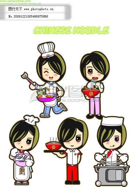 美女厨师 美女厨师免费下载 美女厨师失量卡通人物炒菜 矢量图 矢量人