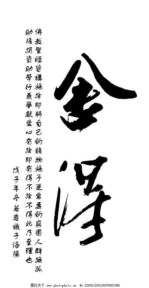 舍得 题词 书画 美术绘画 文化艺术 矢量 cdr