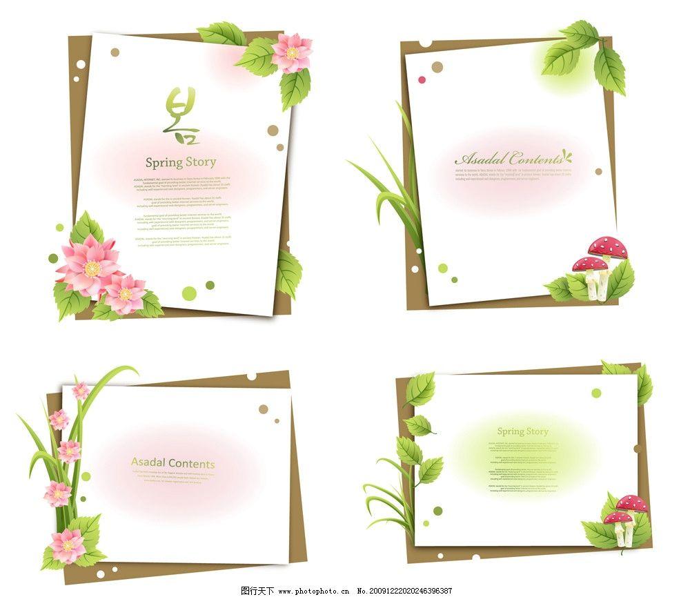 精美桌面背景 矢量 花 花边 树叶 草 蘑菇 卡通 信纸 边框
