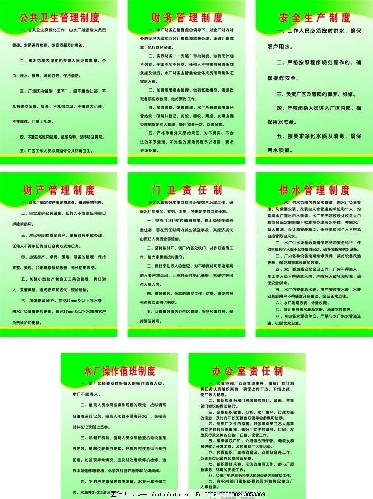 安全生产制度 财产管理制度