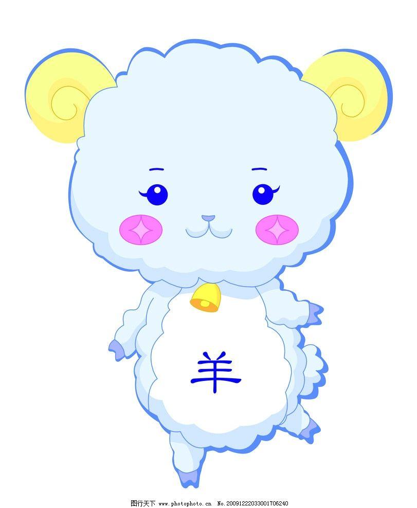 小羊 可爱小羊 十二生肖 源文件