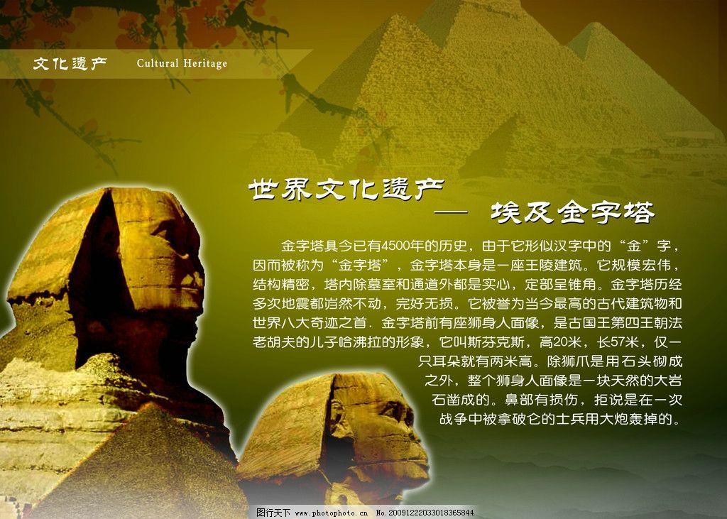 埃及金字塔 埃及 金字塔 展板 学校 走廊 中华瑰宝 文化 中国 分层 遗