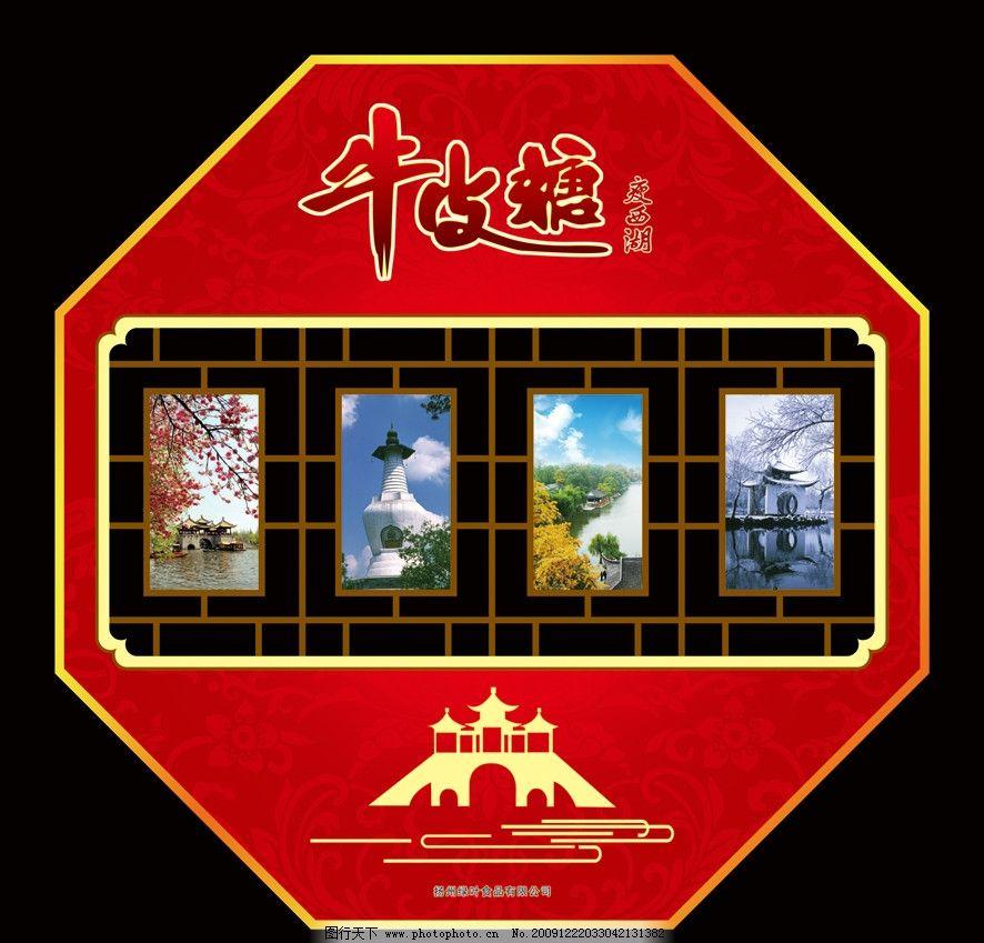 牛皮糖包装盒 瘦西湖 扬州特产 扬州风景 源文件