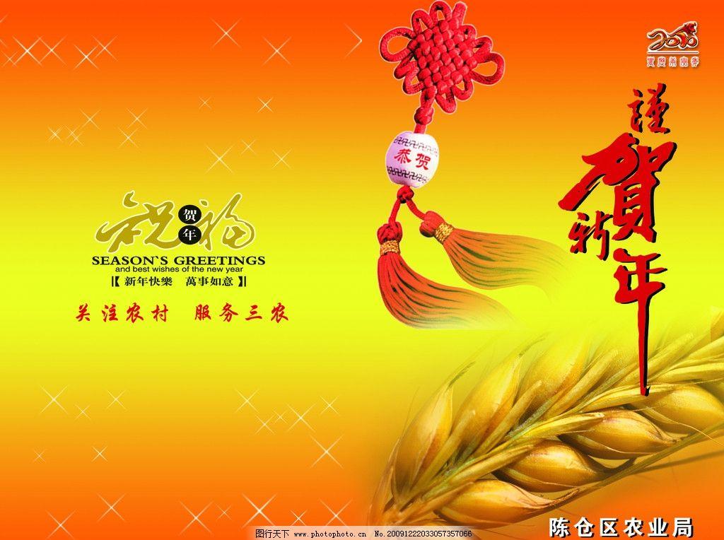 贺卡 麦 中国结 贺新年
