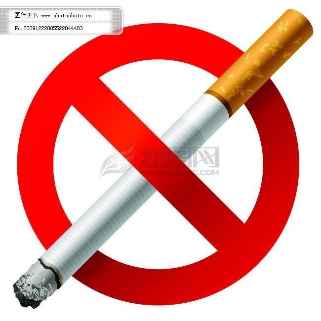 禁止吸烟 请勿吸烟 香烟 禁止吸烟 不准抽烟 请勿吸烟 香烟 矢量图