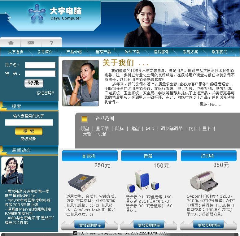 网页设计 模板 电脑行业网页设计 平面设计 科技 中文模版 网页模板