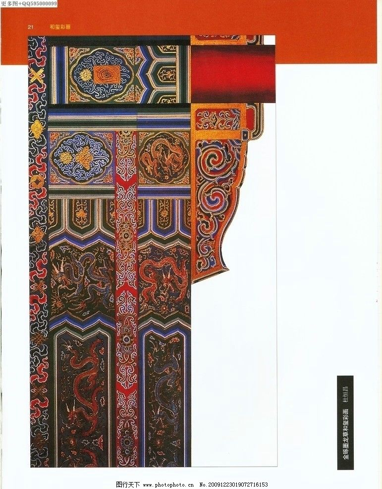 测绘 建筑设计 古建图案 明清木作 和玺 梁枋 额枋 中国建筑彩画图集