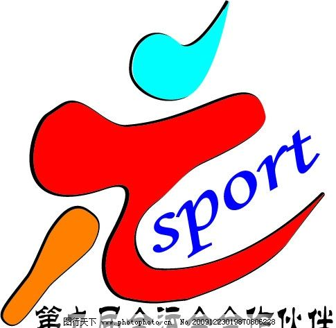 运动会标志 运动标志设计 全运会 画展 合作伙伴 矢量 效果图