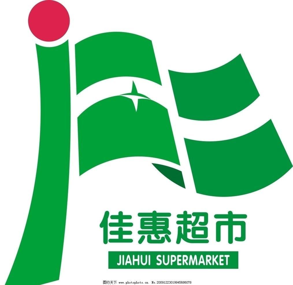 超市形象 标志形象 超市素材 企业logo标志 标识标志图标 矢量 cdr