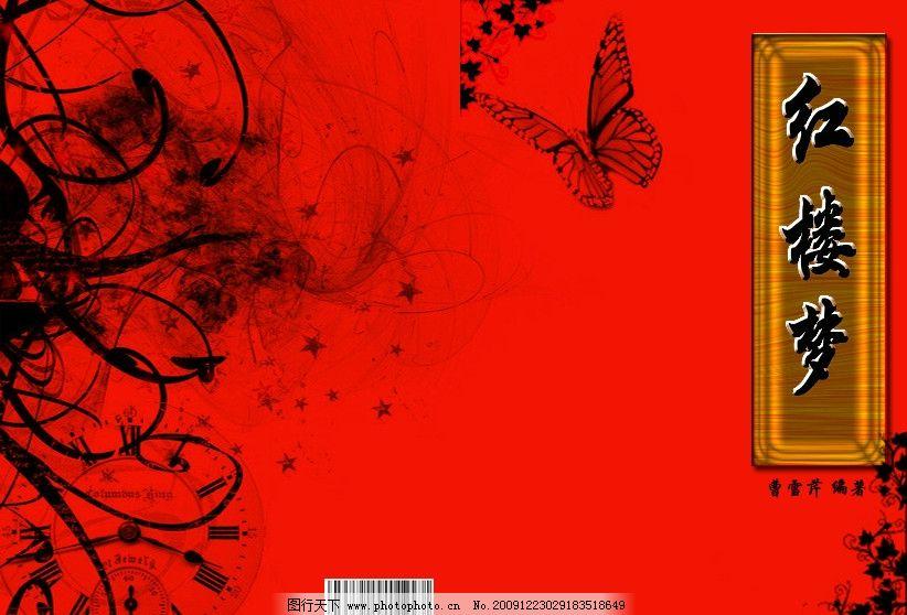 红楼梦书皮 红楼梦包装书皮 包装设计 广告设计模板 源文件 72dpi psd