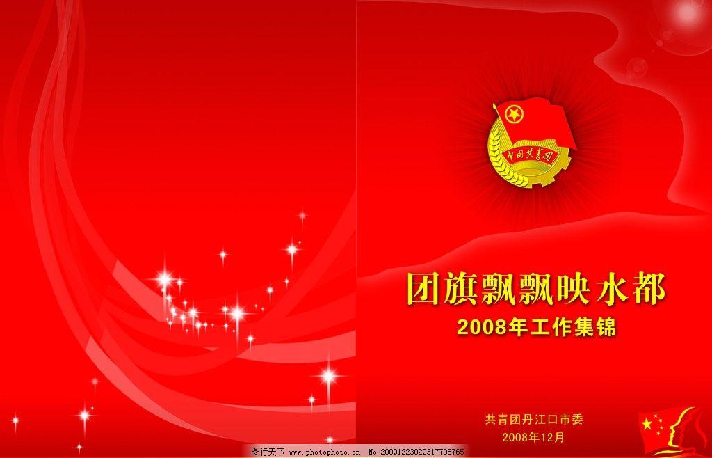 團委畫冊 團徽 紅色背景 底紋 花邊 畫冊設計 廣告設計模板 源文件