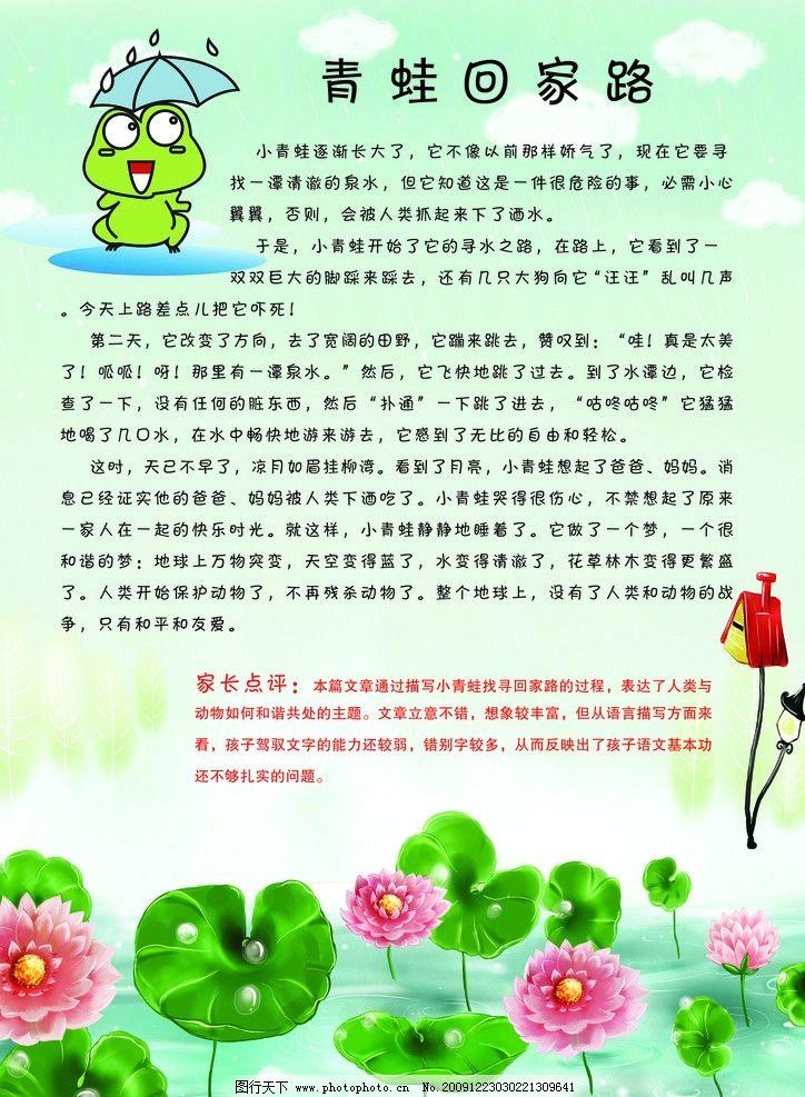 青蛙回家路 小学生的作业图片