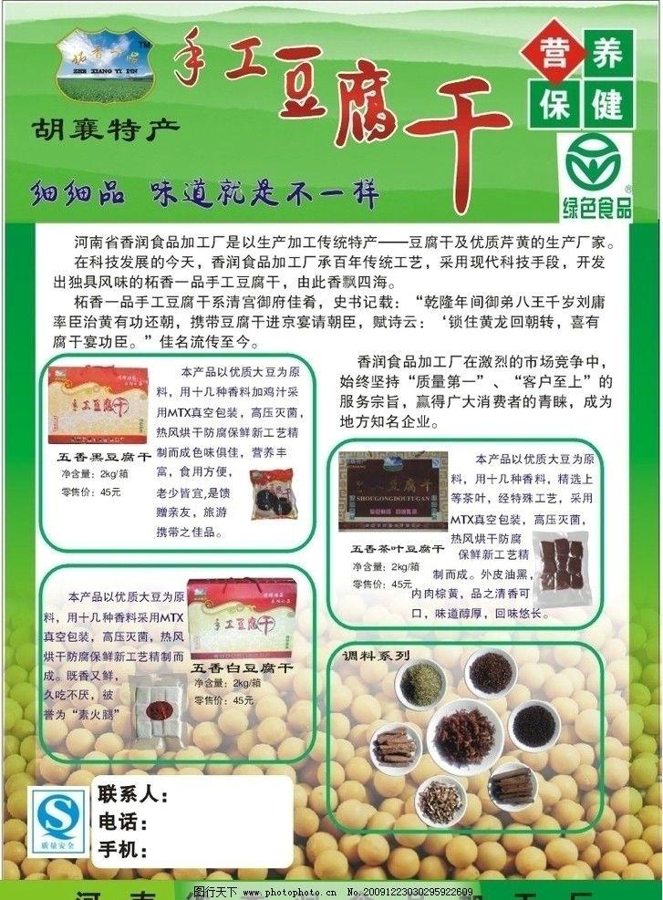手工豆腐干宣传页图片_展板模板_广告设计_图行天下