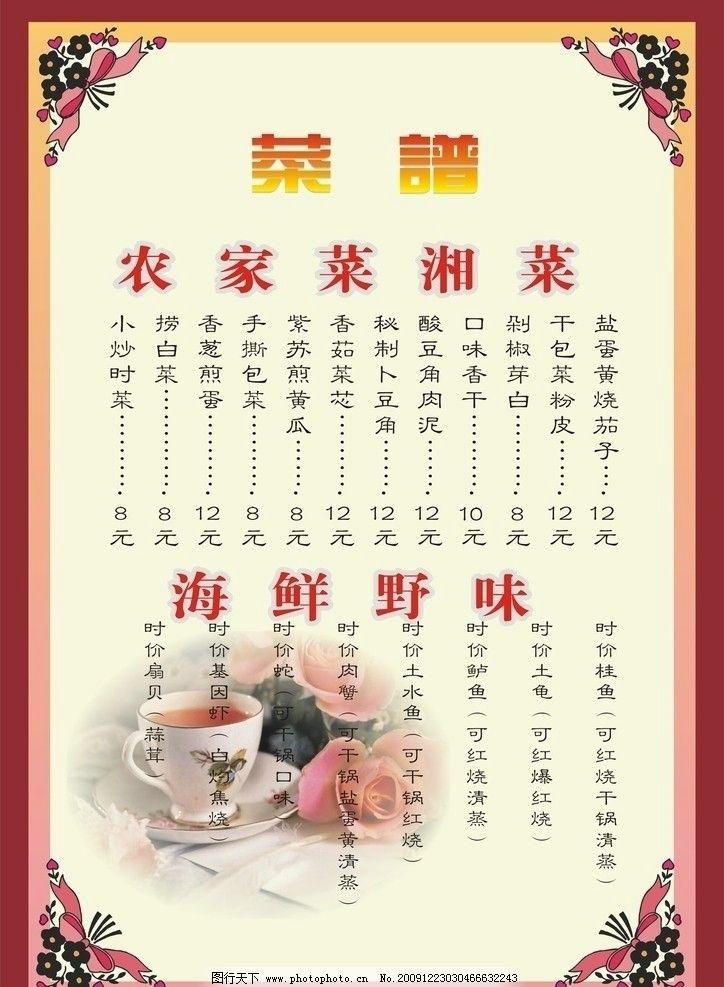 农家湘菜菜谱图片