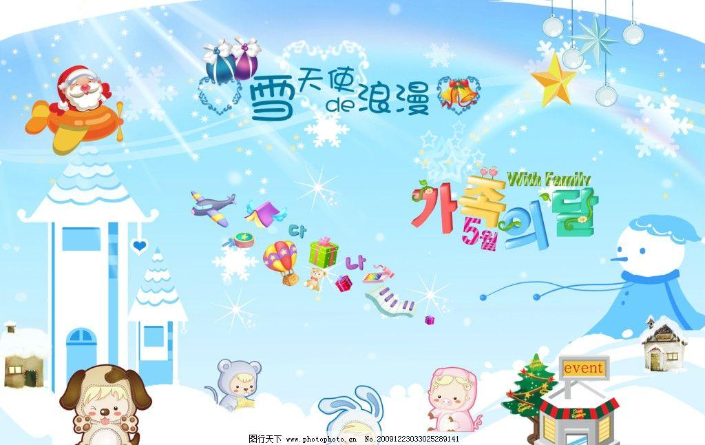 蓝色卡通背景 蓝色背景 阳光 坐飞机的圣诞老人 礼物 雪天使的浪漫 铃铛 挂件 韩文艺术字 小狗 小老鼠 小兔子 小猪 房子 圣诞树 飞机 卡通书 热气球 拨浪鼓 绿色礼品盒 红色礼品盒 水彩 琴 小熊 PSD分层素材 源文件 300DPI PSD