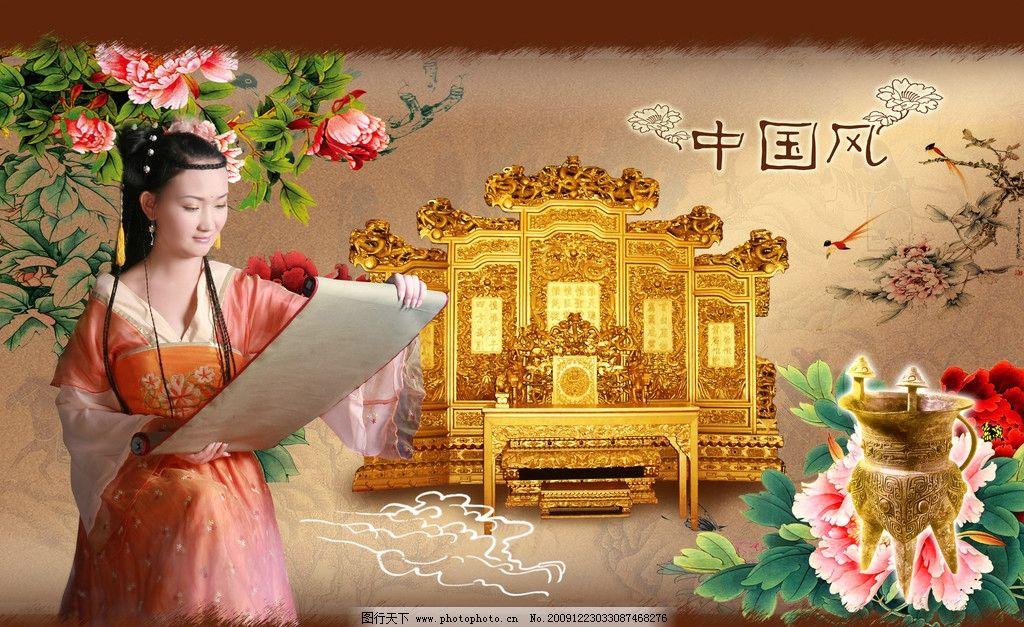 古典美女 宫廷 龙位 龙椅