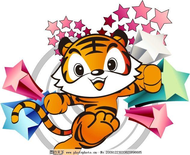虎年素材 新年 2010 老虎