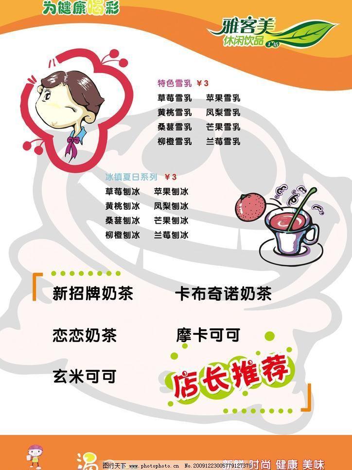 奶茶pop广告手绘图片