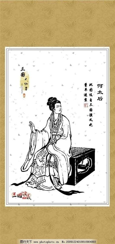 三国演义人物画系列32 白描 图案 绘画 古典 传统纹样 人物 神话传说