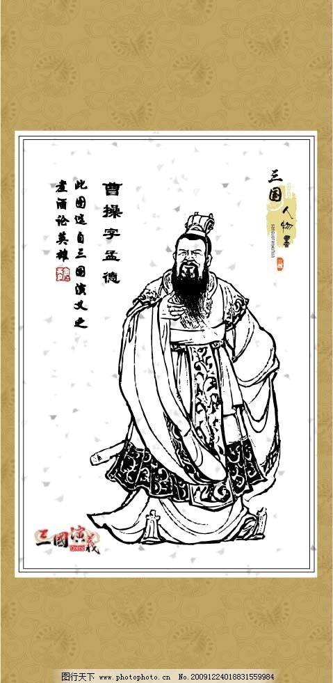 三国演义人物画系列39 白描 图案 绘画 古典 传统纹样 神话传说