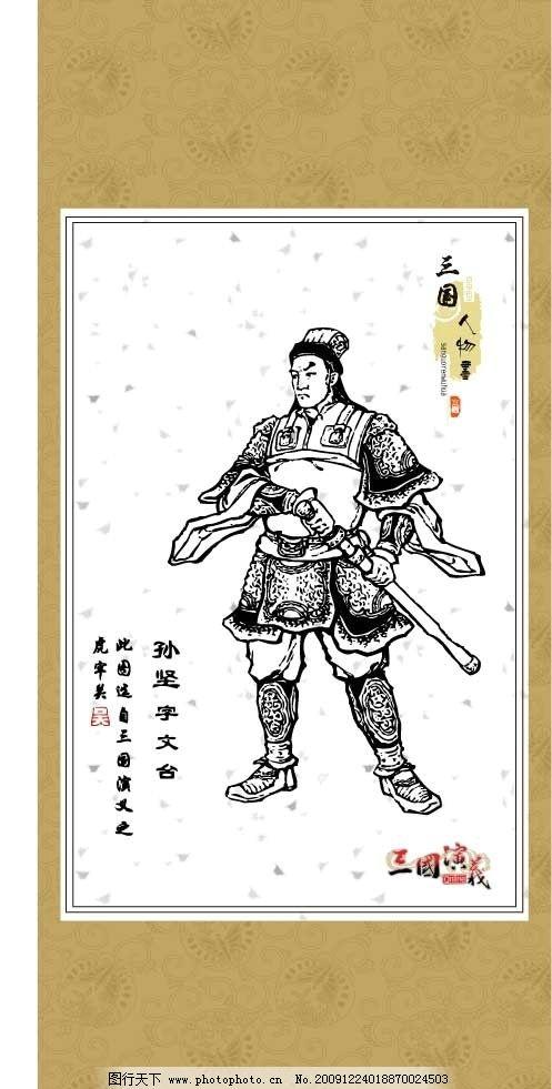 三国演义人物画系列46 白描 图案 绘画 古典 传统纹样 神话传说