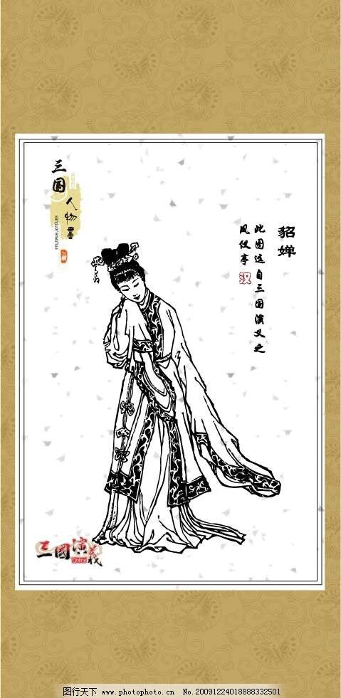 三国演义人物画系列41 白描 图案 绘画 古典 传统纹样 神话传说