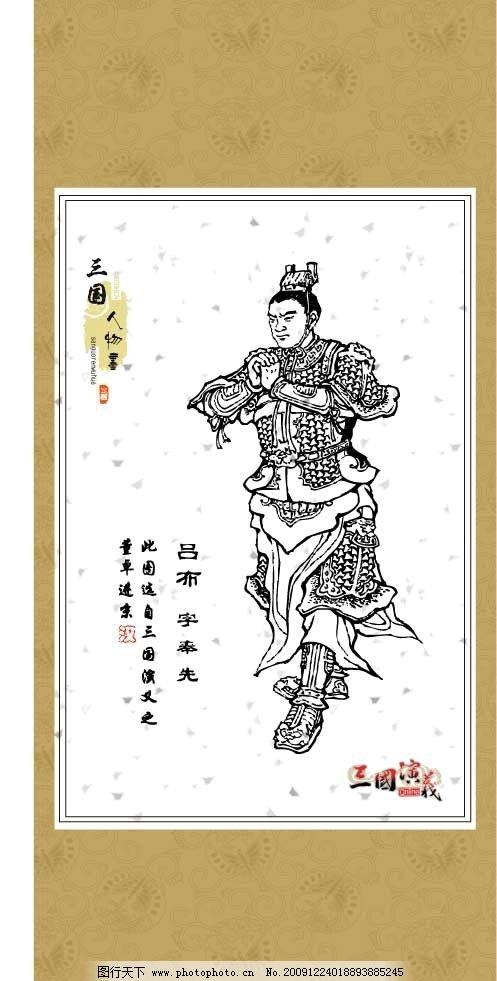 三国演义人物画系列33 白描 图案 绘画 古典 传统纹样 人物 神话传说