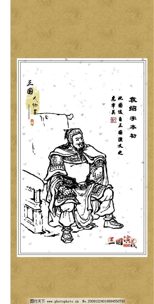 三国演义人物画系列45 白描 图案 绘画 古典 传统纹样 神话传说