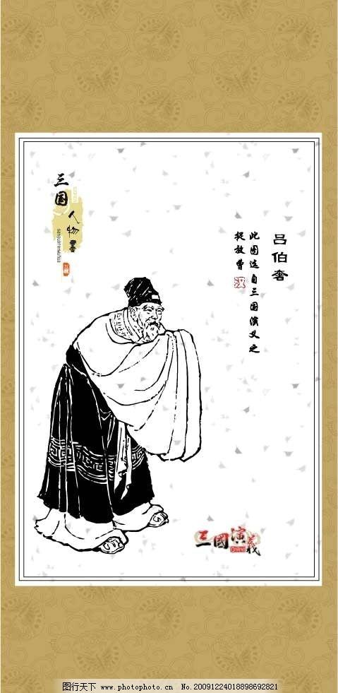 三国演义人物画系列31 白描 图案 绘画 古典 传统纹样 人物 神话传说