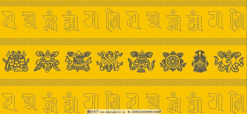 藏式图案 万不断 转经筒设计 六字真言 藏式花边 条纹线条 底纹边框