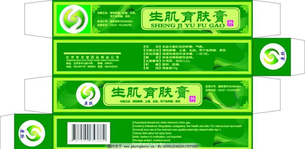 生肌育肤膏 包装 药膏 医药 包装设计 广告设计 矢量 cdr