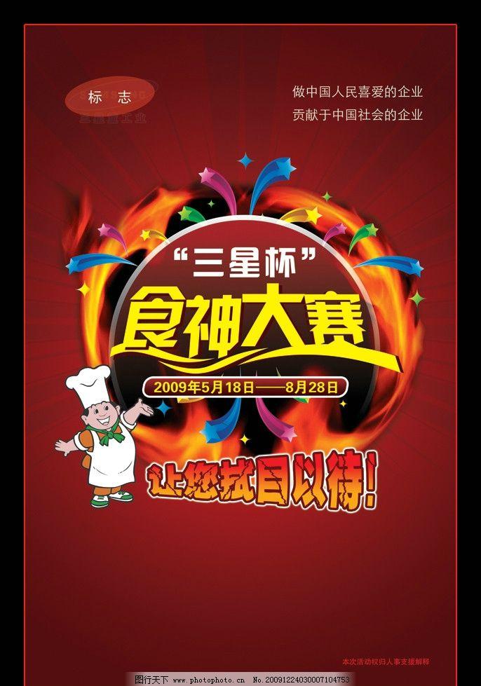 食神大赛 火焰 海报 宣传 厨师 字体设计 拭目以待 广告设计模板