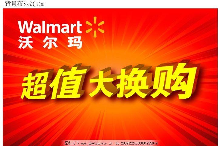 超值大换购 沃尔玛标志 背景 喜庆背景 海报设计 广告设计 矢量 ai