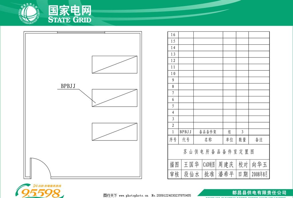 备品备件室定置图