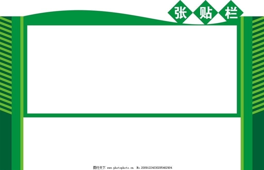张贴栏 宣传栏 绿色 手写 模板 展板 宣传栏样板 矢量