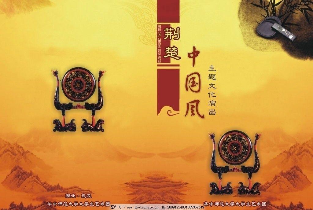 中国风      古典 红色 黄色 韵味 其他设计 广告设计 矢量 cdr
