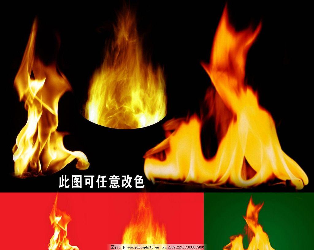 火焰 分层火焰 火光 火 大火 火苗 焰火 ps素材 psd分层素材 源文件